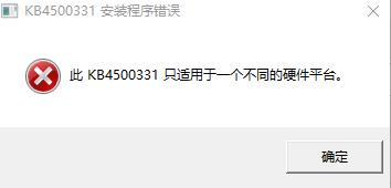 微软补丁kb4500331  0