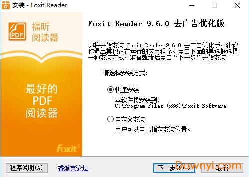 福昕pdf阅读器去广告优化版
