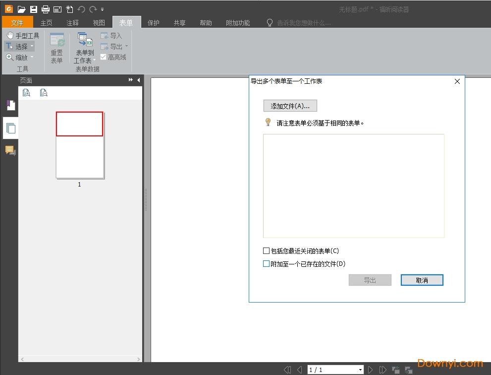 福昕PDF阅读器电脑版(foxit reader) v4.3.1.219 绿色精简版 0