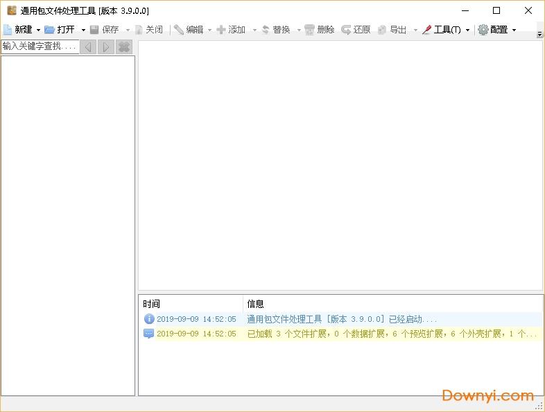 通用包文件处理工具 v3.9.0.0 官方最新版 1