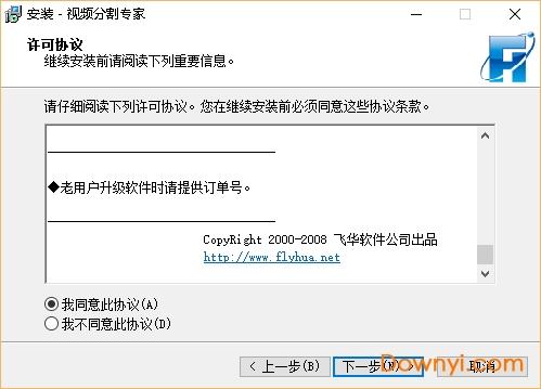 飞华视频分割专家 v11.8 官方正式版 0