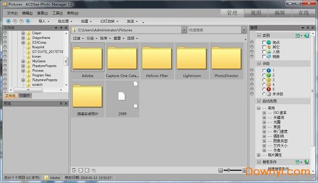 ACDSee12.0中文破解版 v12.0.344 完美版 0