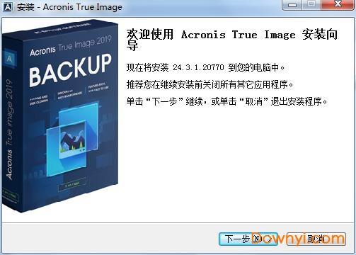 acronis true image2020破解版