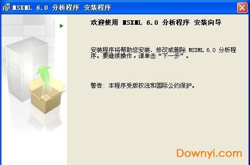 msxml6_x64.msi文件  0