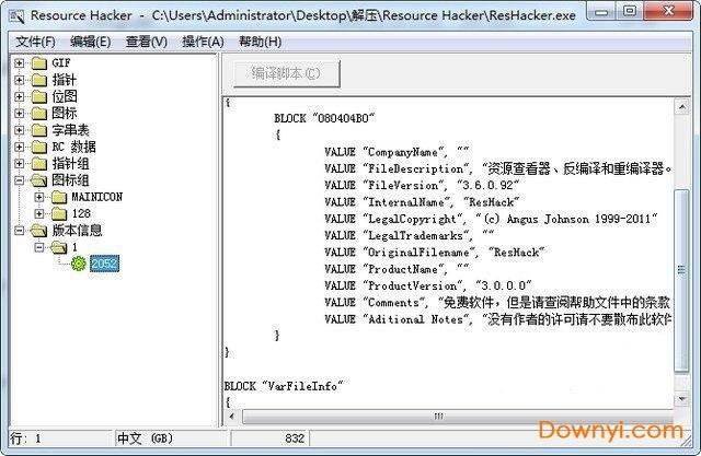 DLL文件编辑器电脑版 免费版 0