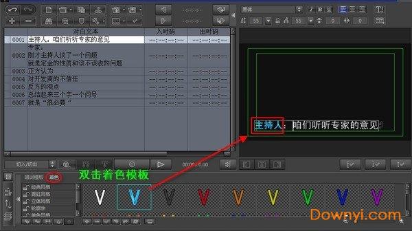 premiere字幕建立者插件(PrTitleCreator)