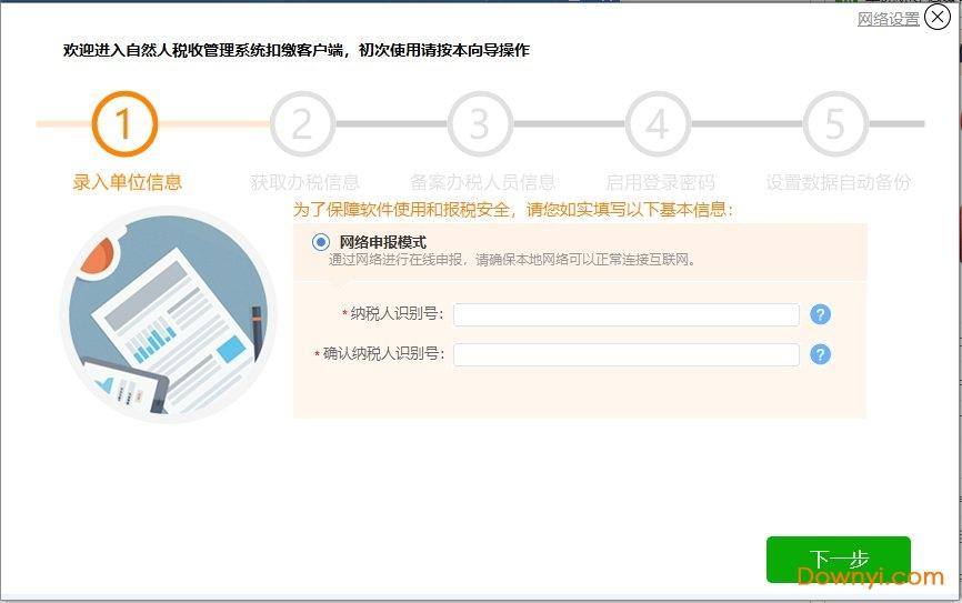 北京市自然人税收管理系统
