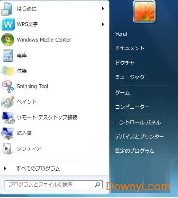 win7日文语言包