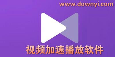 手机视频加速软件