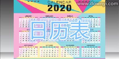 2020日历表带农历表_日历2020日历黄道吉日_日历全年表a4打印版