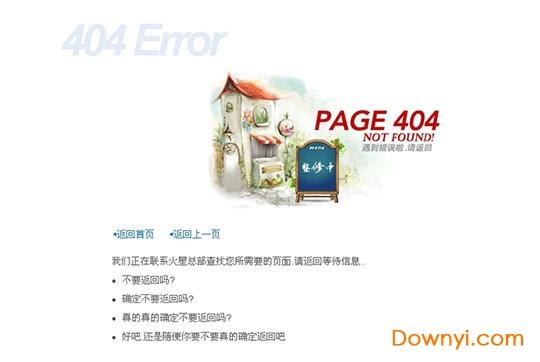 404页面模板免费