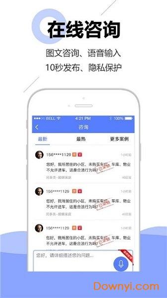 河南律师之家最新版本 v1.0.0 安卓版 0