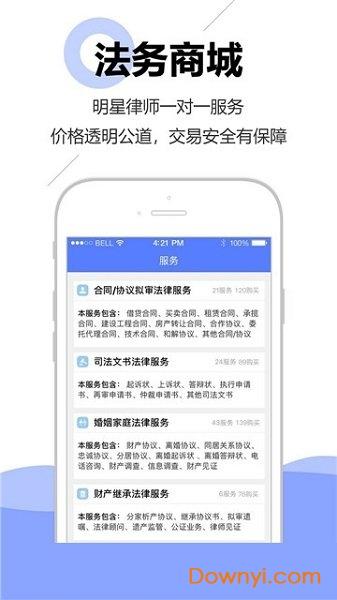 河南律师之家app