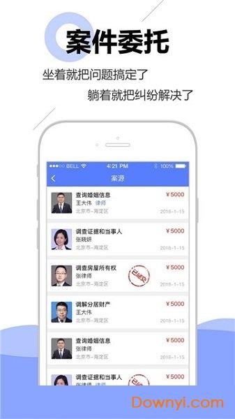 河南律师之家最新版本 v1.0.0 安卓版 1