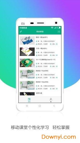 皖教云app最新版 v1.1.0 安卓版 0