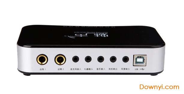 魅声T600外置声卡驱动 官方版 0