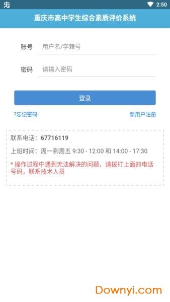 重庆综合素质评价平台登录2020 v1.2.0.0 安卓版 1