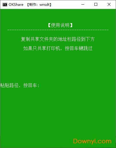 局域网共享一键修复工具(okshare) v19.3.13 绿色版 0