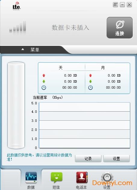 中兴td lte无线数据终端 v1.2.2.17 安装版 0