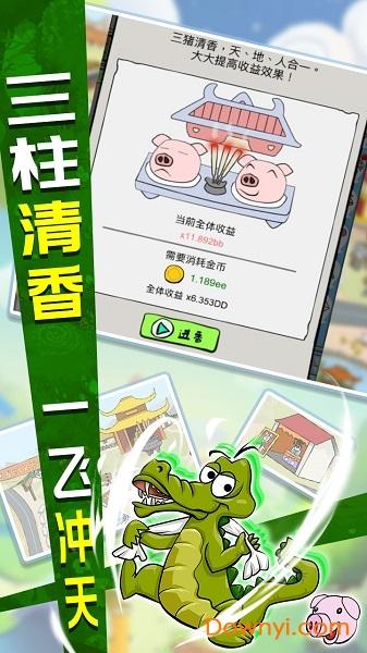 辞职去养猪无限金币钻石版 v2.0.001 安卓最新版 3