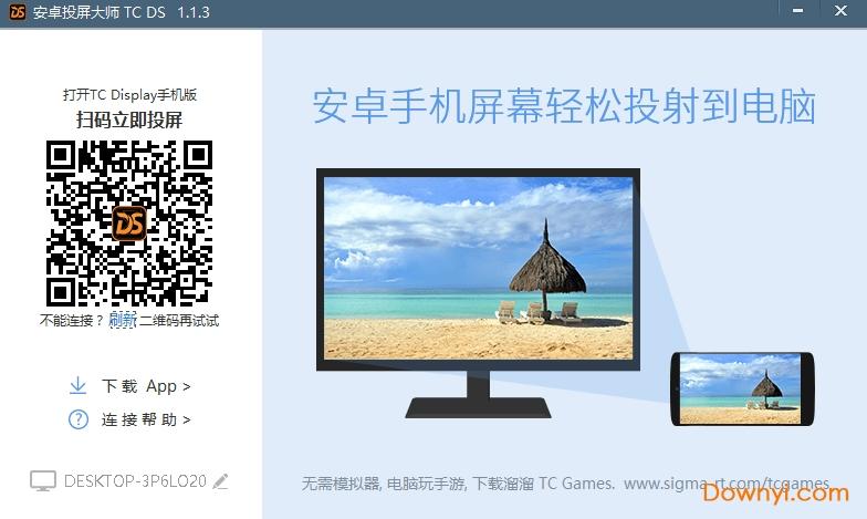 安卓投屏大师tc ds官方最新版 v1.1.3 pc版 0