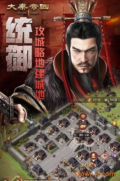 大秦帝国之帝国烽烟手机版游戏 v3.0.3 安卓最新版0