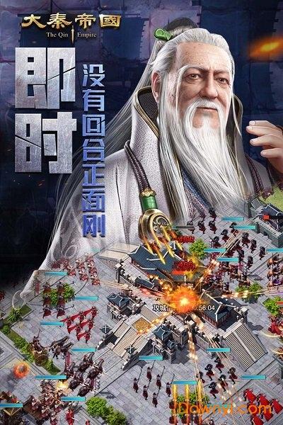 大秦帝国之帝国烽烟手机版