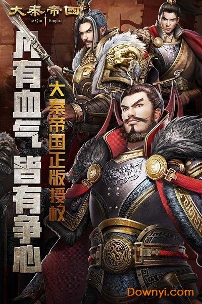 大秦帝国之帝国烽烟手机版游戏 v3.0.3 安卓最新版1