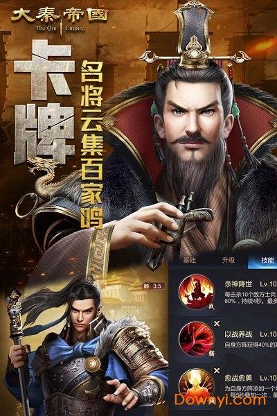 大秦帝国之帝国烽烟手机版游戏 v3.0.3 安卓最新版2