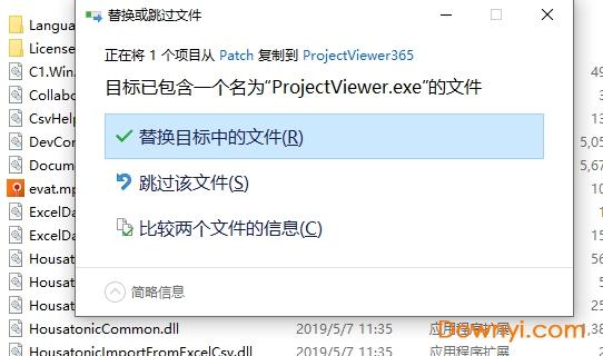 Project Viewer 365官方版 v19.79.1007.8961 正式版 0