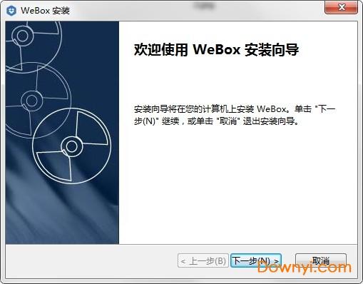 webox盒子