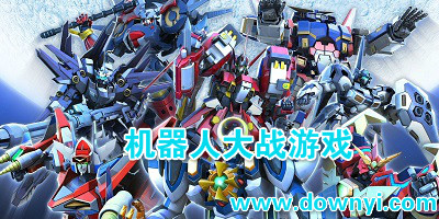 机器人大战