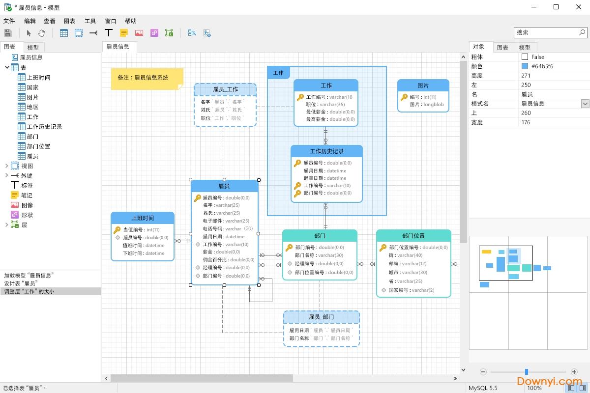 Navicat for MySQL12中文破解版 v12.0.29.0 安装版 1