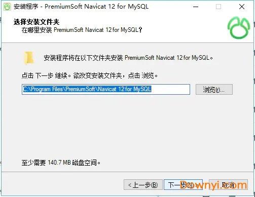 Navicat for MySQL12修改版