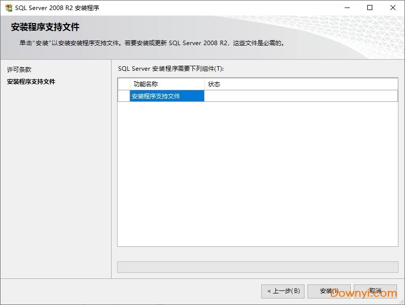 Microsoft SQL Server 2008 R2 Service Pack 3官方版 v10.50.6000.34 32/64位安装版 0