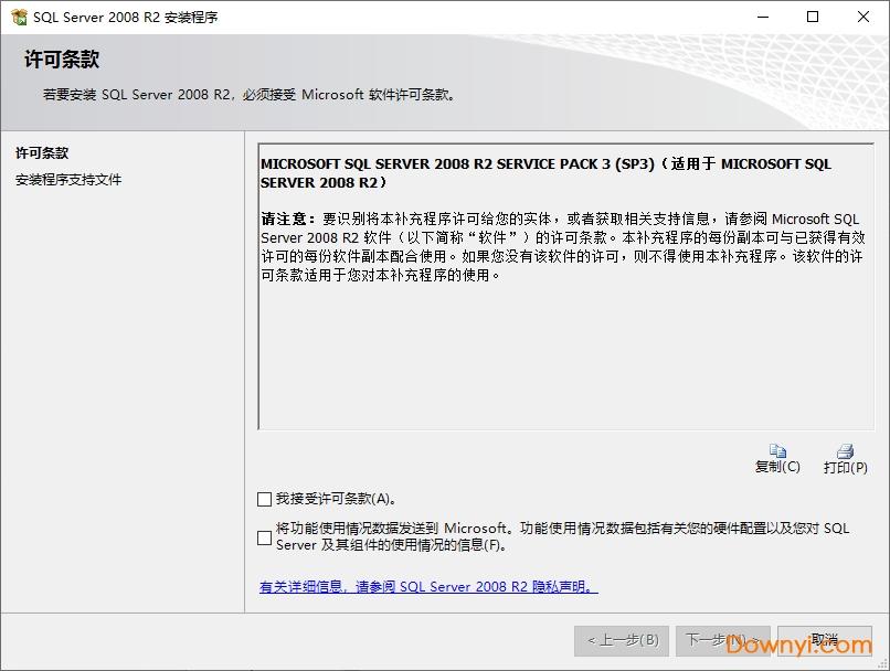 sql server 2008 r2 sp3官方�a丁