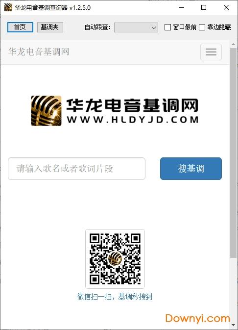 华龙电音基调查询器最新版 v1.2.5.0 安装版 0