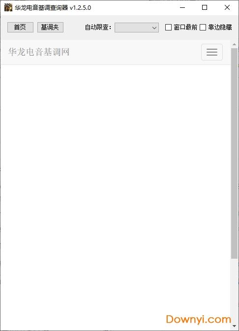 华龙电音基调查询器最新版 v1.2.5.0 安装版 1