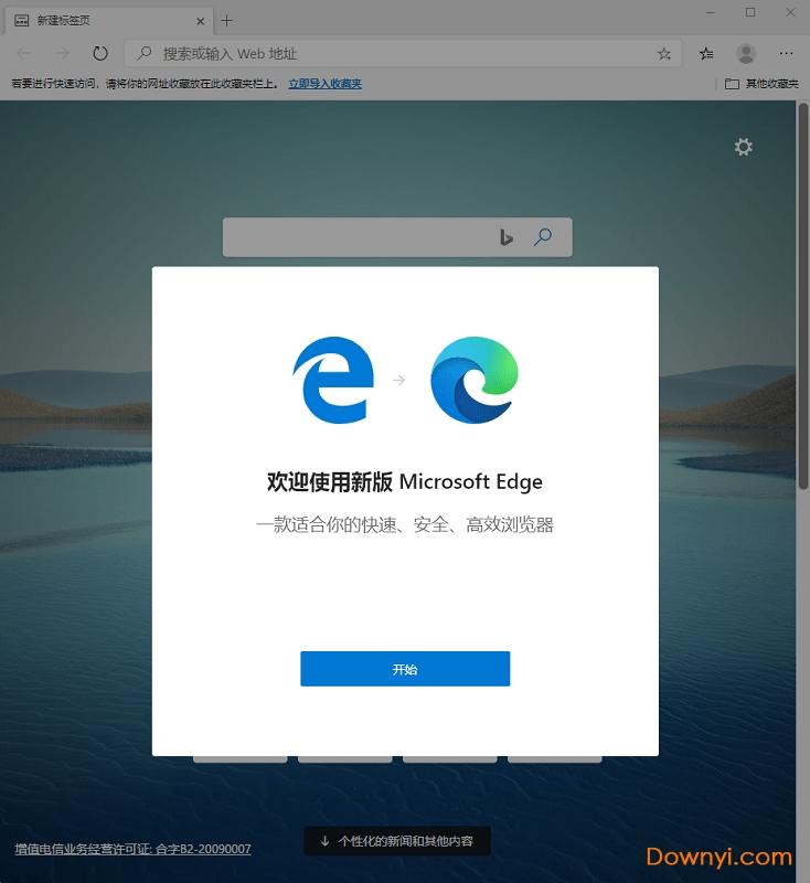 Microsoft Edge浏览器64位电脑版 v87.0.664.66 官方版 0