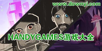 handygames游戏