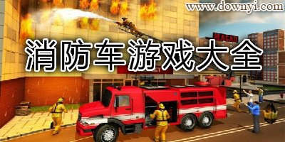 消防车游戏