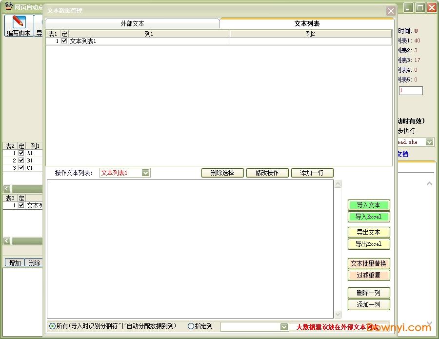 网页自动点击操作工具