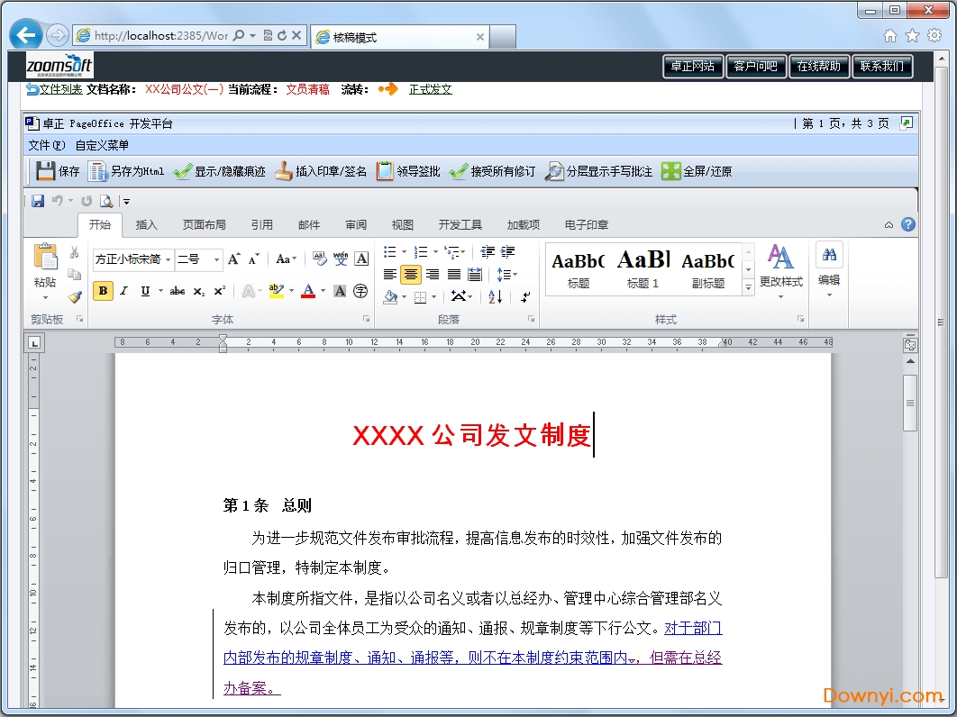 pageoffice免费版 v4.6.0.3 java版 0