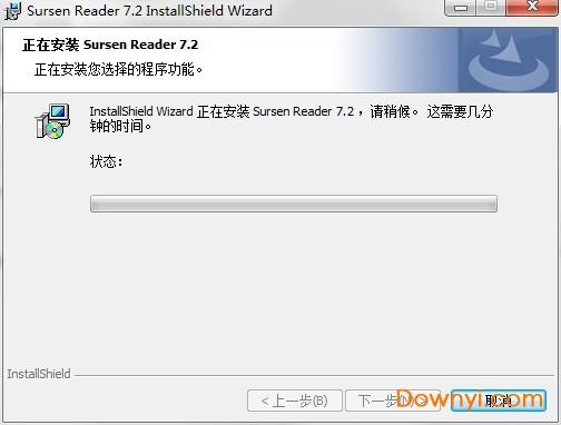 Sursen Reader软件(书生阅读器) v7.2.1347 官方版 1