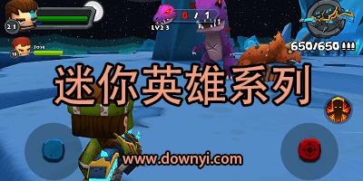 迷你英雄破解版最新版_迷你英雄�o限�@石版下�d_迷你英雄系列游��