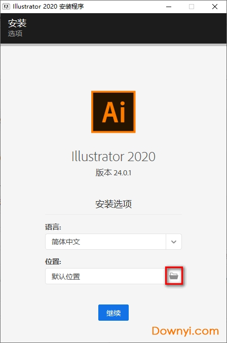 adobe illustrator CC 2020破解版