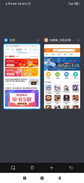 miui11浏览器简洁版