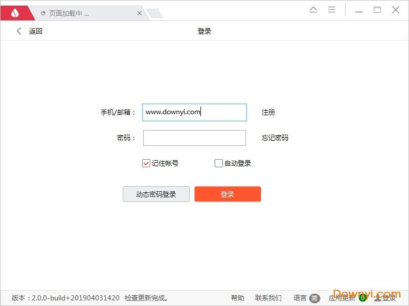 UBrowser�g�[器(企�I服�斩ㄖ�g�[器) v2.0.0 官方�G色版 0