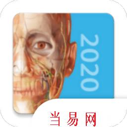 2020人体解剖学图谱免费版