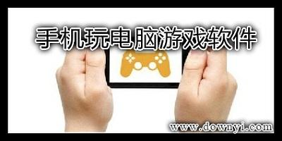 手机玩电脑游戏软件
